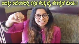 Anushree say Jai Kannada in America | Anchor Anushree | Top Kannada TV