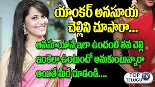 Jabardasth Anchor Anasuya Sister Vaishnavi Unseen Photos | Anasuya Family Pics | Top Telugu TV