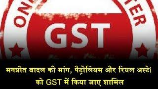 Manpreet Badal की मांग, पैट्रोलियम और रियल अस्टेट को GST में किया जाए शामिल