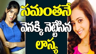 సమంతనే వెనక్కి నెట్టేసిన లాస్య | Lasya BEATS Samantha | Engagement Videos | Top Telugu TV