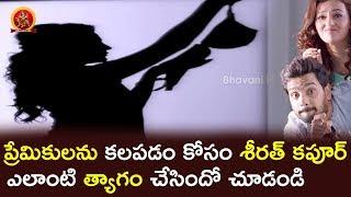 ప్రేమికులను కలపడం కోసం శీరత్ కపూర్ ఎలాంటి త్యాగం చేసిందో చూడండి - 2017 Latest Telugu Movie Scenes