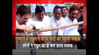 गुजरात में पीएम मोदी के जादू का राहुल गाँधी ने उडाया मजाक, लोगों ने राहुल का बना दिया मजाक