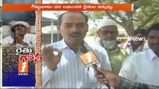 Farmers Suffering With No Support Price for Crops in Adilabad | Special Drive | iNews