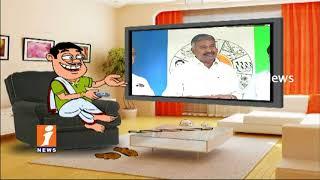 Dada Political Punches On YSRCP Leader Peddireddy Ramachandra Reddy | Pin Counter | iNews