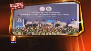 AP and Telangana Short News | Speed News (06-01-2017) | iNews