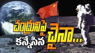 చంద్రుని మీద కన్నేసిన చైనా | China aims to facilitate Moon Habitation With in 2 Years | XI Jingping