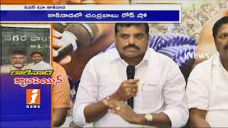 Kakinada Corporation Election Campaign To End Today | TDP And YSRCP Speedup On Campaign | iNews