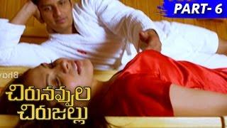 Chirunavvula Chirujallu Full Movie Part 6 Jiiva, Trisha, Andrea Jeremiah