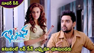 Columbus Movie Scenes - Sumanth Comes For An Interview in Seerat's Office - Sumantha Watches Mishti