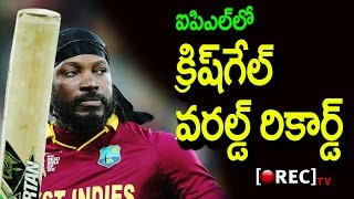 IPL 10 - Chris Gayle Reaches Historic Milestone | Chris Gayle Proves He's The T20 Boss | Rectv india