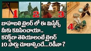 Mistakes In Bahubali 2 Trailer ? | Baahubali 2 Telugu Trailer Small Mistakes | Prabhas | TopTeluguTV