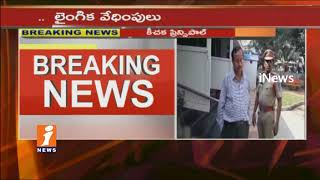 Principal Mahapatra Arrested For Sexual Harassing Girl Student At ECIL | Hyderabad | iNews