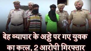 देह व्यापार के अड्डे पर गए युवक का कत्ल, 2 आरोपी गिरफ्तार