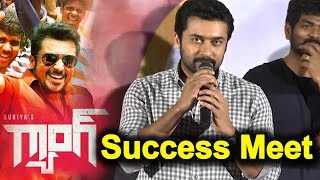 Suriya's GANG movie 2018 Success Meet | GANG Telugu Movie 2018 | Daily Poster