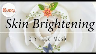 SINHALA DIY SKIN BRIGHTENING FACE MASK