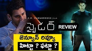 Mahesh Spyder Movie genuine  Review Spyder Movie Premier Show Review | Spyder Movie Review |