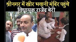 विधायक राजेंद्र बेरी का बयान, PDP और BJP सरकार के चलते जम्मू-कश्मीर के हालात खराब
