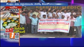 AP Chemist and Druggist Association Leaders Protest Against Online Sales | Ongole | iNews