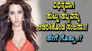 Sanjana Galrani About Devaki Kannada Movie || Priyanka