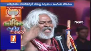Gaddar Participates In Osmania University Centenary Celebrations 3rd Day | Hyderabad | iNews
