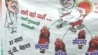 सपा में मचे घमासान पर कांग्रेस ने जारी किया विवादित पोस्टर