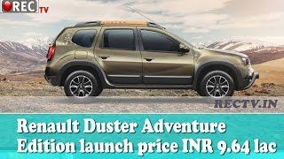 Renault Duster Adventure Edition launch price INR 9 64 lakh  ll latest automobile news updates