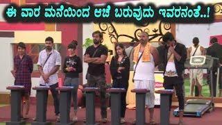 ಈ ವಾರ ಮನೆಯಿಂದ ಆಚೆ ಬರುವವರು ಇವರೆನಂತೆ ಸ್ವಾಮಿ   Kannada Bigg Boss Season 5   Top Kannada TV