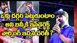 RAM CHARAN Shocking Comments On Mega Heroes Allu Arjun | Mega Power Star | Top Telugu Tv