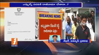 No Clarity On Revanth Reddy Resignation To TTDP | To Join T Congress | iNews