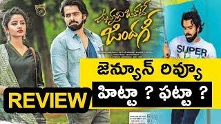 Unnadi Okate Zindagi Movie Review | Ram | Anupama | Lavanya | Latest Telugu News |