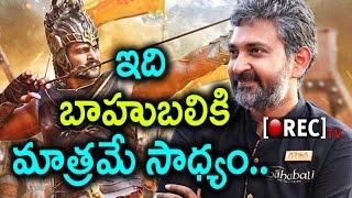 Baahubali 2 Trailer Sets New Record In You Tube | బాహుబలి 2 ట్రైలర్  ఊహించని రికార్డు | Rectv India