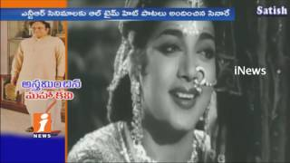 C Narayana Reddy Career and Achievements | Wrote lyrics For More Then 3500 Movies | INews