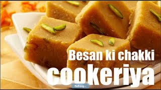 Besani ki chakki recipe /  Besani ki barfi recipe
