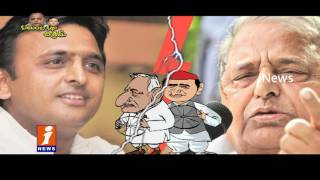 Political War Between Akhilesh Yadav and Mulayam Singh Yadav In Uttar Pradesh | Idinijam | iNews
