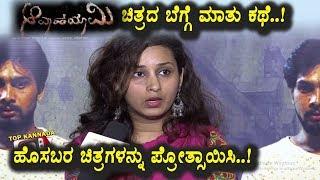 Aavahayami Kannada Movir Press Meet | New Kannada Movie | Top Kannada TV