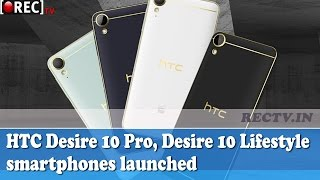 HTC Desire 10 Pro, Desire 10 Lifestyle smartphones launched  ll latest gadget news updates