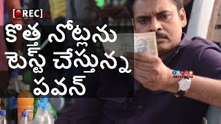 Pawan Kalyan Comparing & Examining Old 100 note with New 2000 note at Katamarayudu Sets