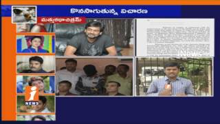 SIT Investigation Speed Up In Narcotics Case |Tollywood Celebrities Involved In Drugs | iNews