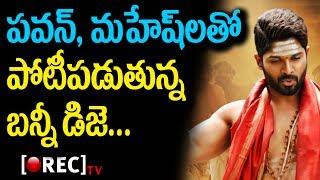 Allu Arjun Dj | Shocking craze on bunny duvvada jagannadam | RECTVINDIA