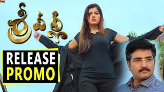 Srivalli Movie Release Promo Prabhas Vijayendra Prasad Rajath, Neha Hinge