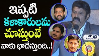 Balakrishna Comment on Present Kalakarulu | TSR Kakatiya Lalitha Kala Parishath | Top Telugu TV