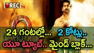 దుమ్ములేపుతున్న బాహుబలి 2 ట్రైలర్ - Bahubali 2 The Conclusion Trailer Breaks All Records - Rectv