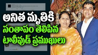 Celebrities Condolences to Dil Raju Wife Anitha | Producer Dil Raju Wife Passes Away | Top Telugu TV