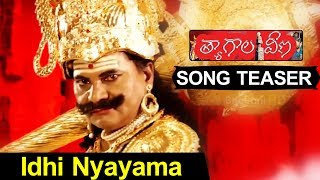 Idhi Nyayama Song Teaser || Tyagala Veena Movie || Miriyala Ravikumar, Ramesh