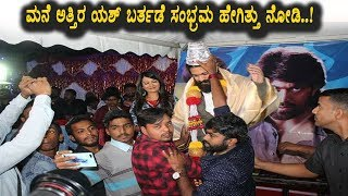 Rocking Star Yash Birthday Celebration Video | Yash craze | Top Kannada TV