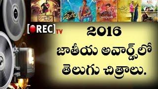 National Film Awards for Best Telugu Films 2016 | 64th National Film Awards | Rectv India
