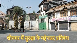 श्रीनगर में सुरक्षा के मद्देनजर प्रतिबंध, लगातार दूसरे दिन कश्मीर विश्वविद्यालय में नहीं हुई पढ़ाई