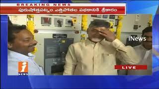 AP CM Chandrababu Naidu Inaugurates Purushothapatnam Lift Irrigation Project | East Godavari | iNews