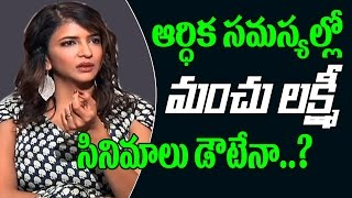 Manchu Lakshmi Reveals Her Financial Problems | Manchu Lakshmi Interview | Lakshmi Bomb |TopTeluguTV