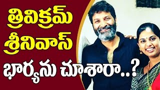 Trivikram Srinivas Wife Soujanya Unseen Pics | Trivikram Srinivas Family Photos | Top Telugu TV